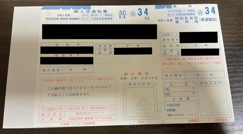 都民税の納付書のキャプ
