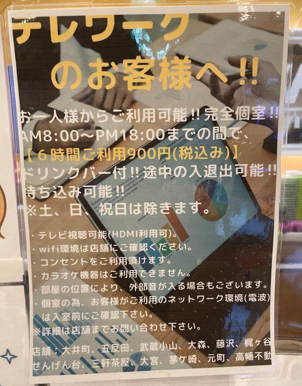 ★カラオケ_ジョイサウンドではテレワーク用の6時間900円(税込)のプランが存在する