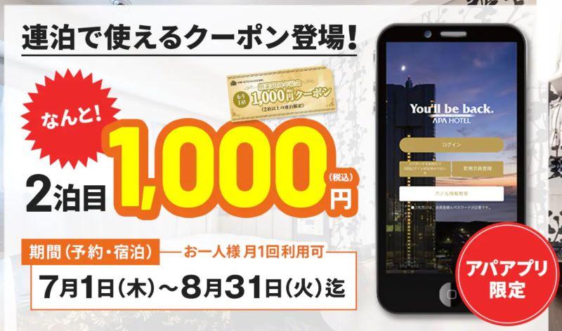 2泊目1000円のAPAホテルキャンペーン(期間限定)